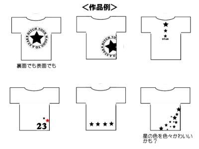 画像4: サイズ変更可能★オリジナルステンシル(星)