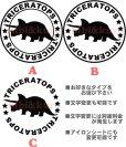 画像1: サイズが選べる&文字変更OK★オリジナルステンシル(トイケラトプス) (1)