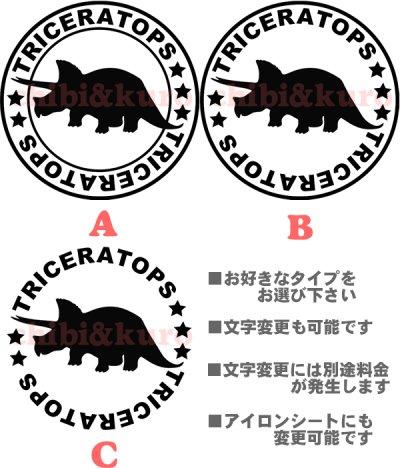 画像1: サイズが選べる&文字変更OK★オリジナルステンシル(トイケラトプス)