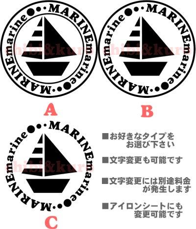 画像1: サイズが選べる&文字変更OK★オリジナルステンシル(ヨット)