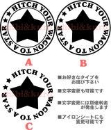 サイズが選べる&文字変更OK★オリジナルステンシル(星C)