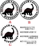 サイズが選べる&文字変更OK★オリジナルステンシル(恐竜)