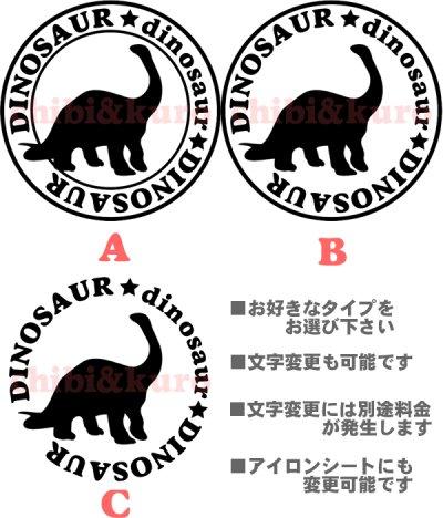 画像1: サイズが選べる&文字変更OK★オリジナルステンシル(恐竜)