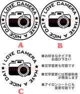サイズが選べる&文字変更OK★オリジナルステンシル(カメラ)
