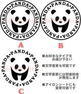 サイズが選べる&文字変更OK★オリジナルステンシル(ぱんだ)