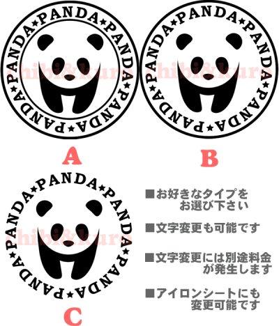 画像1: サイズが選べる&文字変更OK★オリジナルステンシル(ぱんだ)