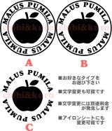 サイズが選べる&文字変更OK★オリジナルステンシル(りんごB)