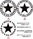 画像1: サイズが選べる&文字変更OK★オリジナルステンシル(星B) (1)