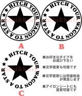 サイズが選べる&文字変更OK★オリジナルステンシル(星B)