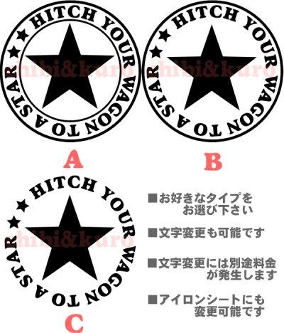 画像1: サイズが選べる&文字変更OK★オリジナルステンシル(星B)