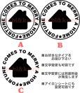 画像1: サイズが選べる&文字変更OK★オリジナルステンシル(おうち) (1)