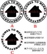 サイズが選べる&文字変更OK★オリジナルステンシル(おうち)