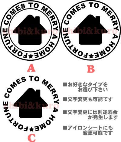 画像1: サイズが選べる&文字変更OK★オリジナルステンシル(おうち)