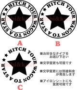 サイズが選べる&文字変更OK★オリジナルステンシル(星A)