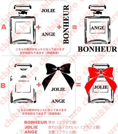 画像1: 全サイズ一律料金★香水瓶ステンシル 高さ10cm〜