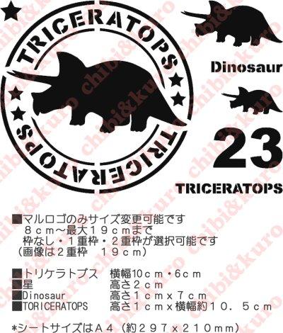 画像1: サイズ変更可能★オリジナルステンシル(トリケラトプス)