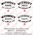 画像1: ★2枚以上がお得★Without haste, but without rest ロゴ枠なしアイロンシート (1)