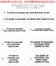 画像1: サイズ&文字が選べることわざアイロンシート★成功を学ぶためには、まず失敗を学ばねばならない/To learn to succeed, you must first learn to fail (1)