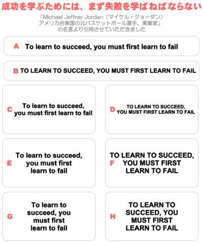 画像1: サイズ&文字が選べることわざアイロンシート★成功を学ぶためには、まず失敗を学ばねばならない/To learn to succeed, you must first learn to fail