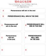 サイズ&文字が選べることわざアイロンシート★石の上にも三年/Perseverance will win in the end