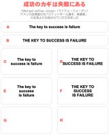 成功のカギは失敗にある/The key to success is failure★セミオーダーアイロンシート