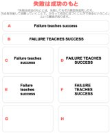 サイズ&文字が選べることわざアイロンシート★失敗は成功のもと/Failure teaches success