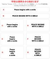 サイズ&文字が選べることわざアイロンシート★平和は微笑みから始まります/Peace begins with a smile