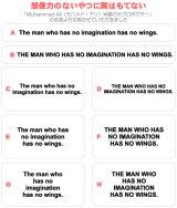 サイズ&文字が選べることわざアイロンシート★想像力のない奴に、翼は持てない。/The man who has no imagination has no wings
