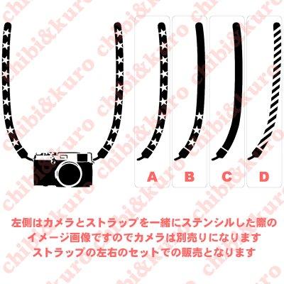 画像1: 全サイズ一律料金★カメラストラップステンシル 長さ15〜28cm
