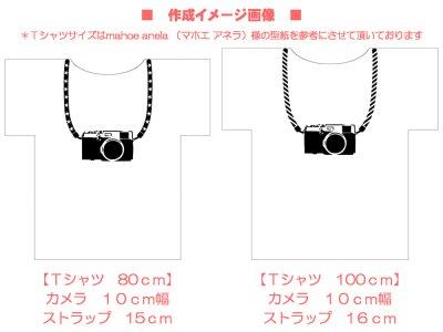 画像2: 全サイズ一律料金★カメラストラップステンシル 長さ15〜28cm