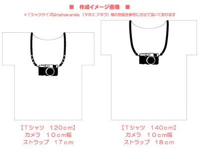 画像3: 全サイズ一律料金★カメラストラップステンシル 長さ15〜28cm