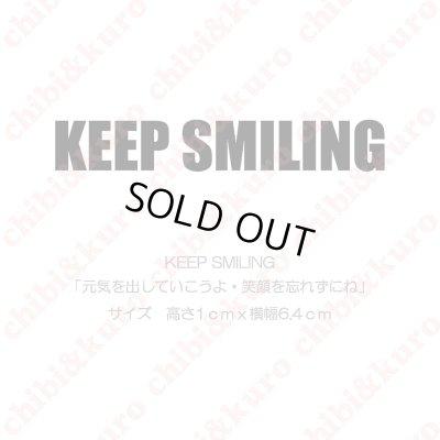 画像1: 【50%OFF】KEEP SMILING・元気を出していこうよ・笑顔を忘れずにね (2) 高さ1cmx6.4cm