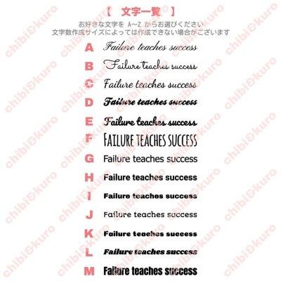 画像2: サイズ&文字が選べることわざステンシルシート★失敗は成功のもと/Failure teaches success