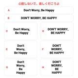 心配しないで楽しく行こうよ!/Don't Worry, Be Happy!★セミオーダーアイロンシート
