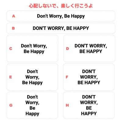 画像1: 心配しないで楽しく行こうよ!/Don't Worry, Be Happy!★セミオーダーアイロンシート