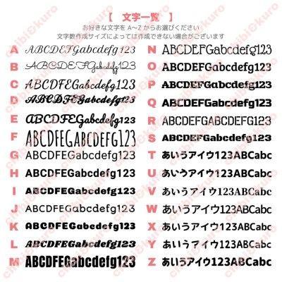 画像2: オーダーステンシル★文字(英語・数字・漢字・ひらがな・カタカナ)
