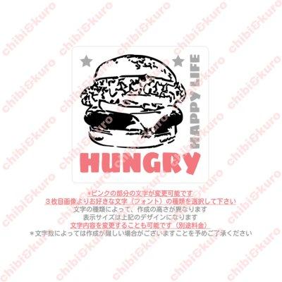画像2: 【文字内容変更可能】ハンバーガーアイロンシート
