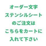 オーダーステンシル★文字(英語・数字・漢字・ひらがな・カタカナ)