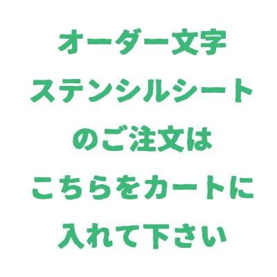 画像1: オーダーステンシル★文字(英語・数字・漢字・ひらがな・カタカナ)