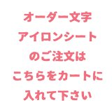 オーダーアイロンシート★文字(英語・数字・漢字・ひらがな・カタカナ)