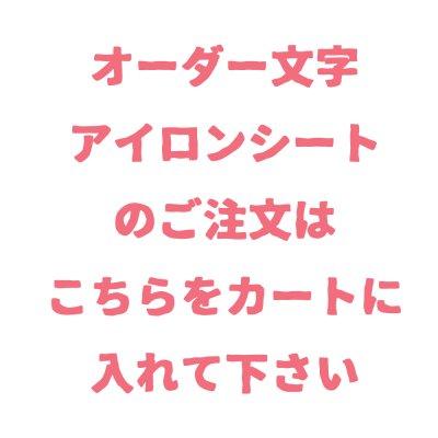 画像1: オーダーアイロンシート★文字(英語・数字・漢字・ひらがな・カタカナ)