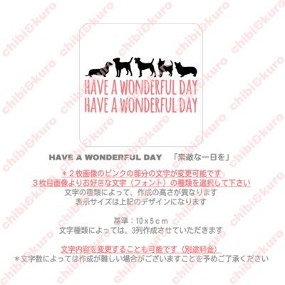 画像2: 【文字変更可能】Have a wonderful day/素敵な1日を&イラストロゴ