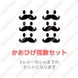 【10%off】まとめ買い専用★3〜10cmかおひげアイロンシート